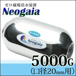 ネオガイア 5000G [口径20mm用]