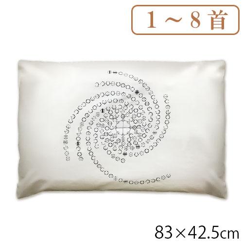 カタカムナ 枕カバー