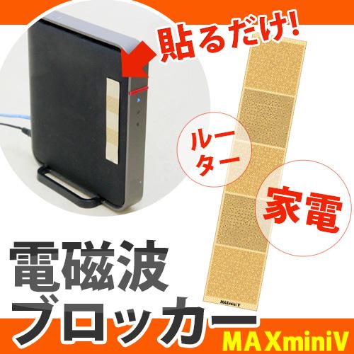 電磁波ブロッカー MAXmini V(マックスミニ ブイ)