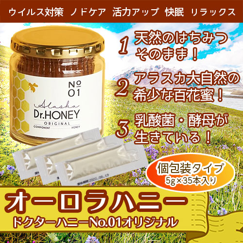 オーロラハニー ドクターハニーNo.01オリジナル(5g×35本)【特典付き】