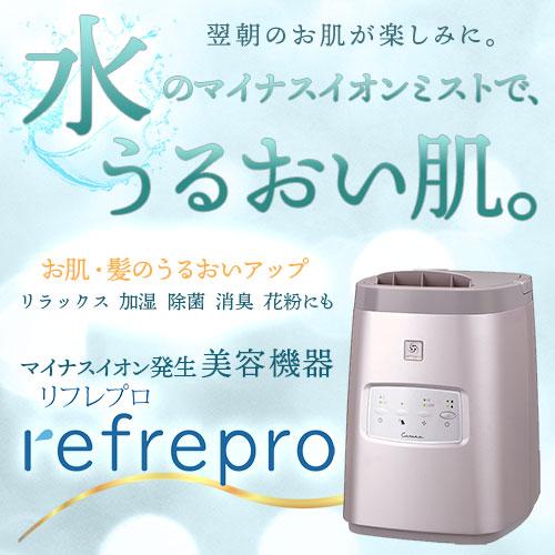 リフレプロ マイナスイオン発生美容機器