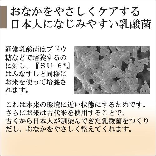すし乳酸菌 SU-6 (エスユーシックス) 150粒入