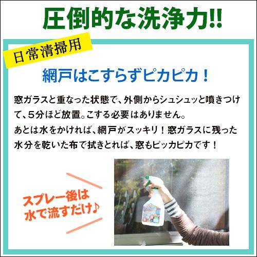 テラ・パワーウォッシュ 日常清掃用 (5倍希釈タイプ・480ml)