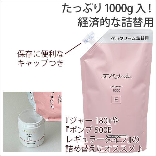 エバメールゲルクリーム 詰替1000E(レギュラータイプ)