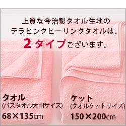 テラピンク ヒーリングケット(150×200cm) 1枚入り