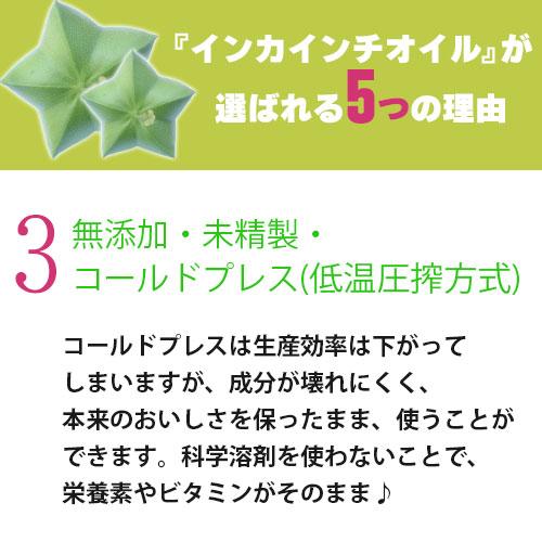 【送料無料】インカインチオイル使いきりタイプ 4g×6包入