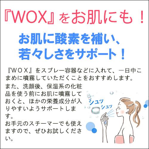 酸素水|高濃度酸素リキッド WOX(ウォックス) 500ml