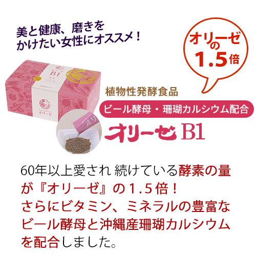 オリーゼB1(60袋入り)(旧商品名:オリーゼゴールド)