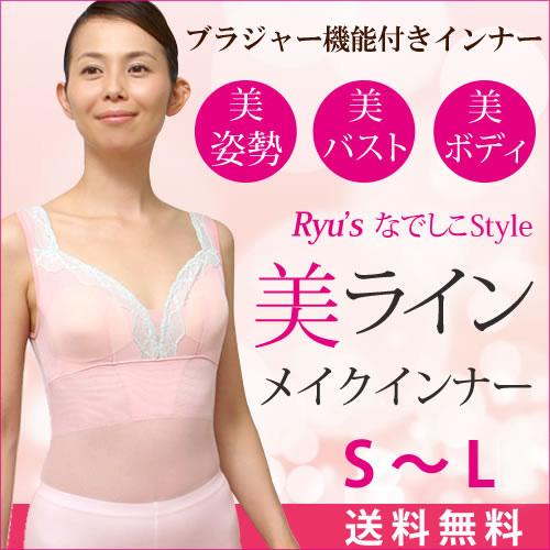 Ryu's なでしこstyle 美ライン メイクインナー 1枚入り
