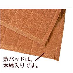 京山城 柿渋染 コンパクト敷パッド・S (50×100cm) 1枚入り