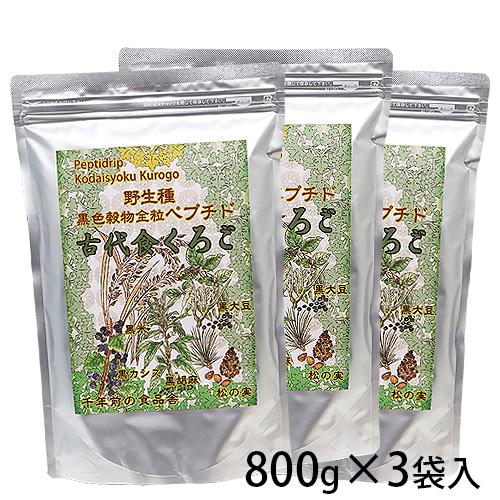 古代栄養食 くろご 800g×3袋