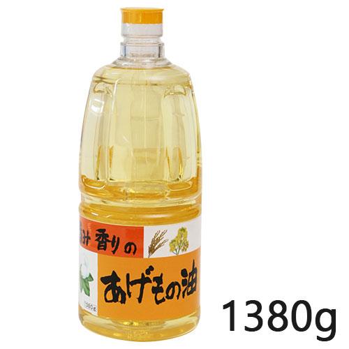 旨み香りのあげもの油 1380g