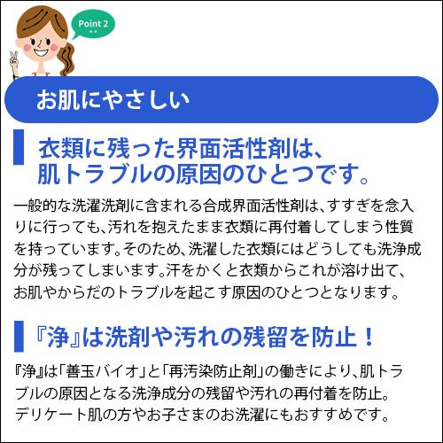善玉バイオ 浄(ジョウ)-JOE- 1.3kg ×1個【特典付き】
