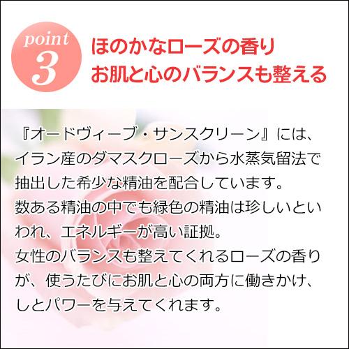 【わくわく定期便】オードヴィーブ・サンスクリーン 30ml