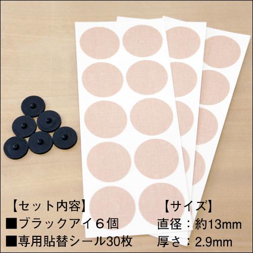 丸山式コイル ブラックアイ(6個入り)