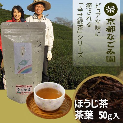 幸せ緑茶シリーズ ほうじ茶<茶葉タイプ>
