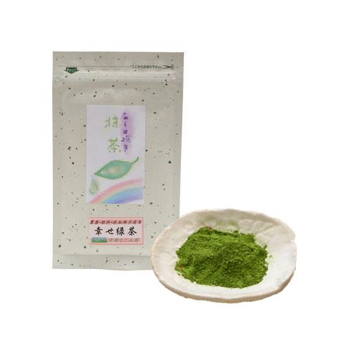 幸せ緑茶シリーズ 石うす挽き抹茶