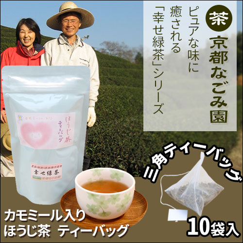 幸せ緑茶シリーズ カモミール入り ほうじ茶<ティーバッグ>