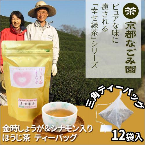 幸せ緑茶シリーズ 金時しょうが&シナモン入り ほうじ茶<ティーバッグ>
