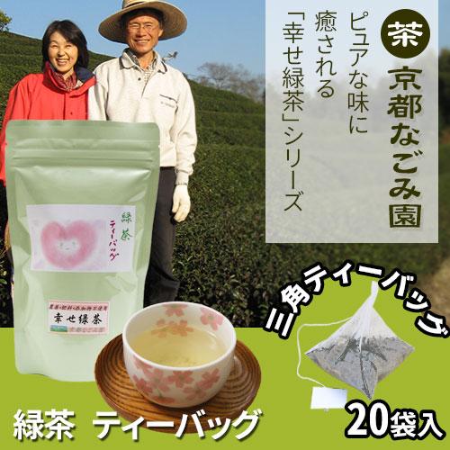 幸せ緑茶シリーズ 緑茶<ティーバッグ>