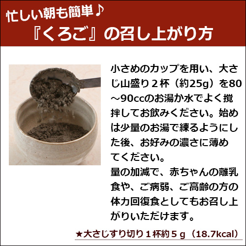 古代栄養食 くろご 120g