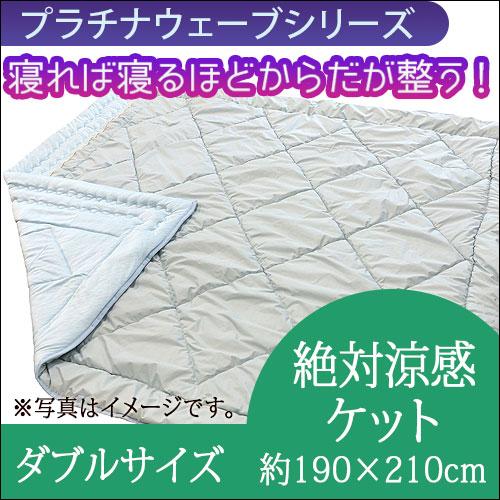 プラチナウェーブ 絶対涼感 ダブルケット(190×210�)【特典付き】