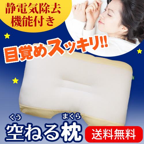空ねる枕(くうねるまくら) -静電気除去機能付き枕-