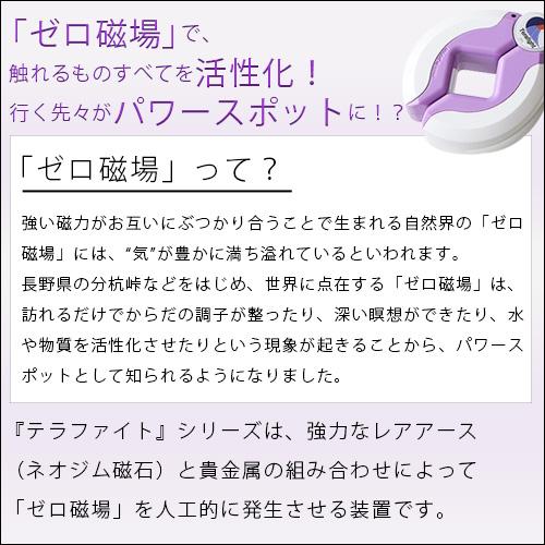 テラファイト卑弥呼【特典付き】