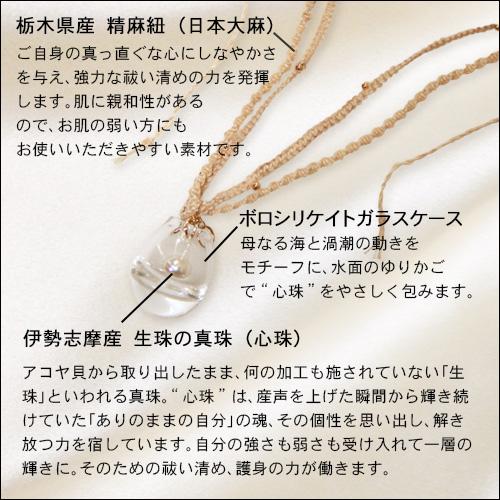 心珠のひとしずく(ペンダント)