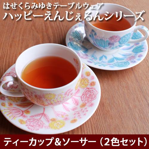 ハッピーえんじぇるん ティーカップ&ソーサー(2色セット)