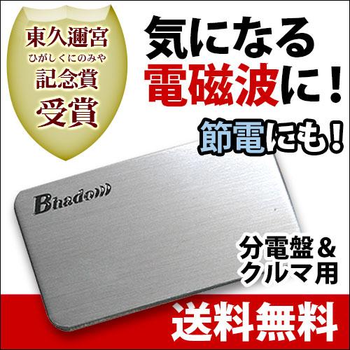 Bhado(びはどう)分電盤&クルマ用