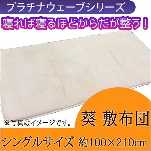 葵 敷布団 シングルサイズ(100×210�)【特典付き】
