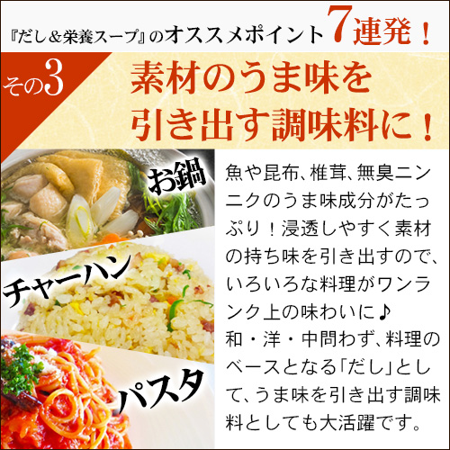 だし&栄養スープ 500g