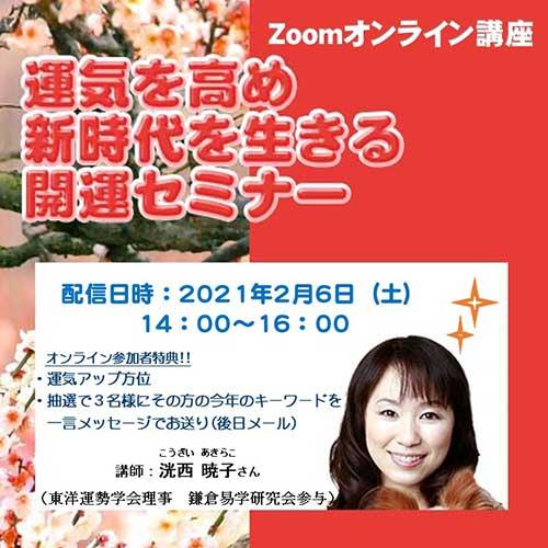 洸西暁子さん:運気を高め、新時代を生きる開運セミナー【Zoomオンライン講座】