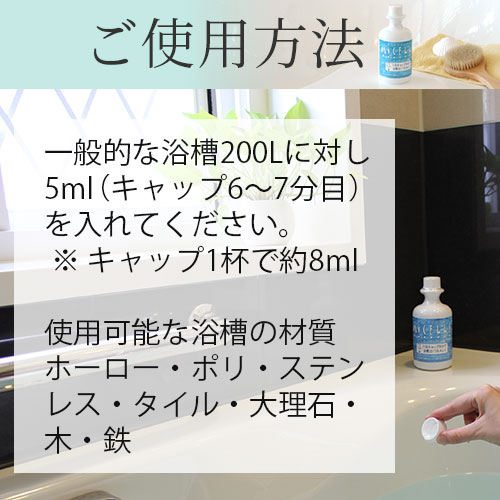 ミセル300ml(約60回分)