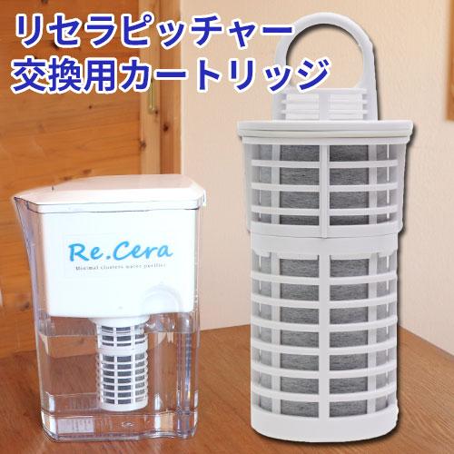 ポット型浄活水器 リセラピッチャー 交換用カートリッジ