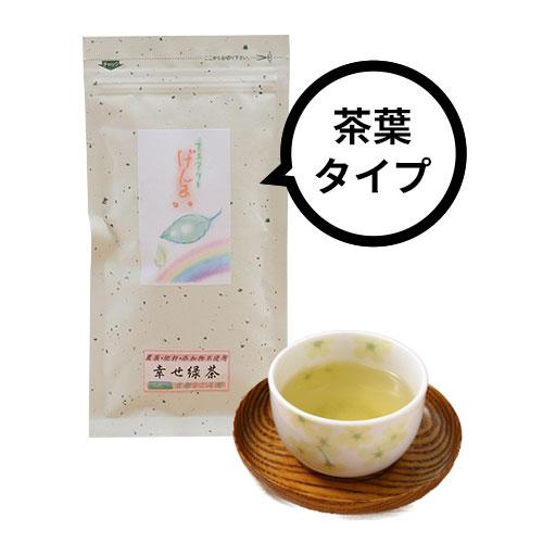 幸せ緑茶シリーズ 玄米茶<茶葉タイプ>