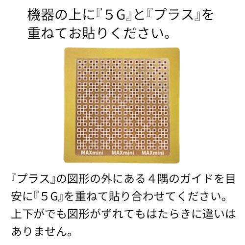 電磁波ブロッカー MAXmini +(マックスミニ プラス) 11枚セット