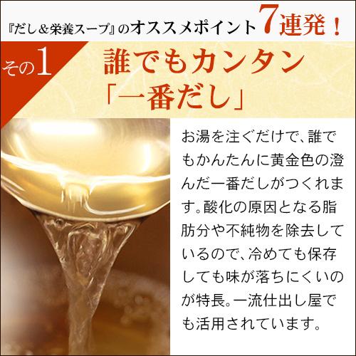 【わくわく定期便】だし&栄養スープ 500g
