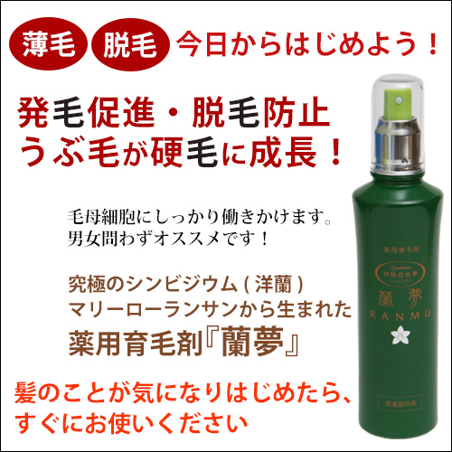 薬用育毛剤 蘭夢(らんむ) 150ml