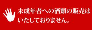 【特選ギフト】五人娘 1800mL 純米ギフト