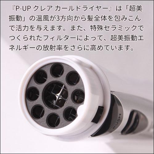 P-UP クレア カールドライヤー【製造元協賛 謝恩還元企画実施中】