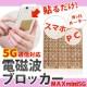 電磁波ブロッカー MAXmini 5G(マックスミニ ファイブジー)