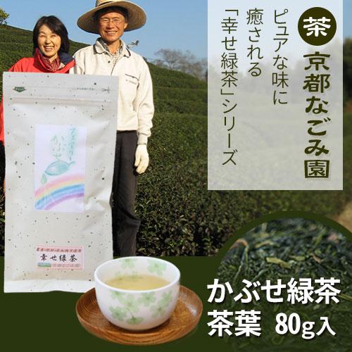 幸せ緑茶シリーズ かぶせ緑茶<茶葉タイプ>