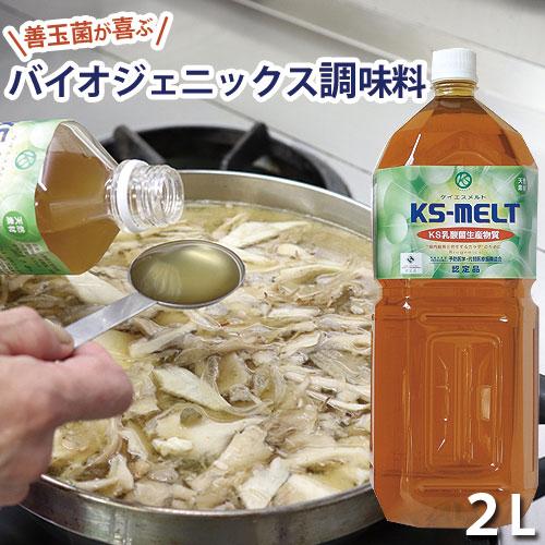 KSメルト 2L【特典付き】