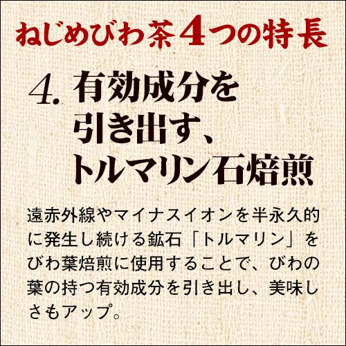 ねじめびわ茶 (200包入)【正規品】