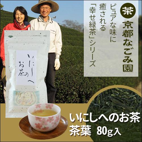 幸せ緑茶シリーズ いにしへのお茶<茶葉タイプ>