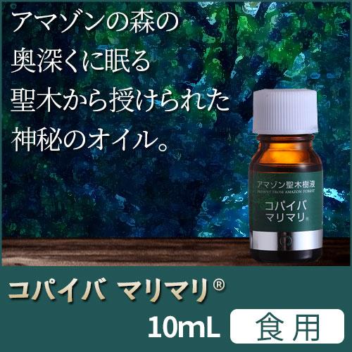 コパイバマリマリ® 10ml<食用油>