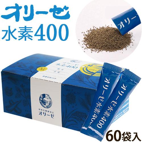 オリーゼ水素400 (60袋入り)(旧商品名:オリーゼげんき・水素400)