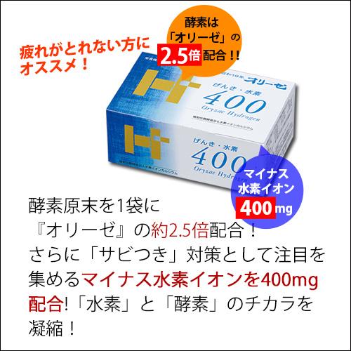 オリーゼげんき・水素400  お試し6袋入